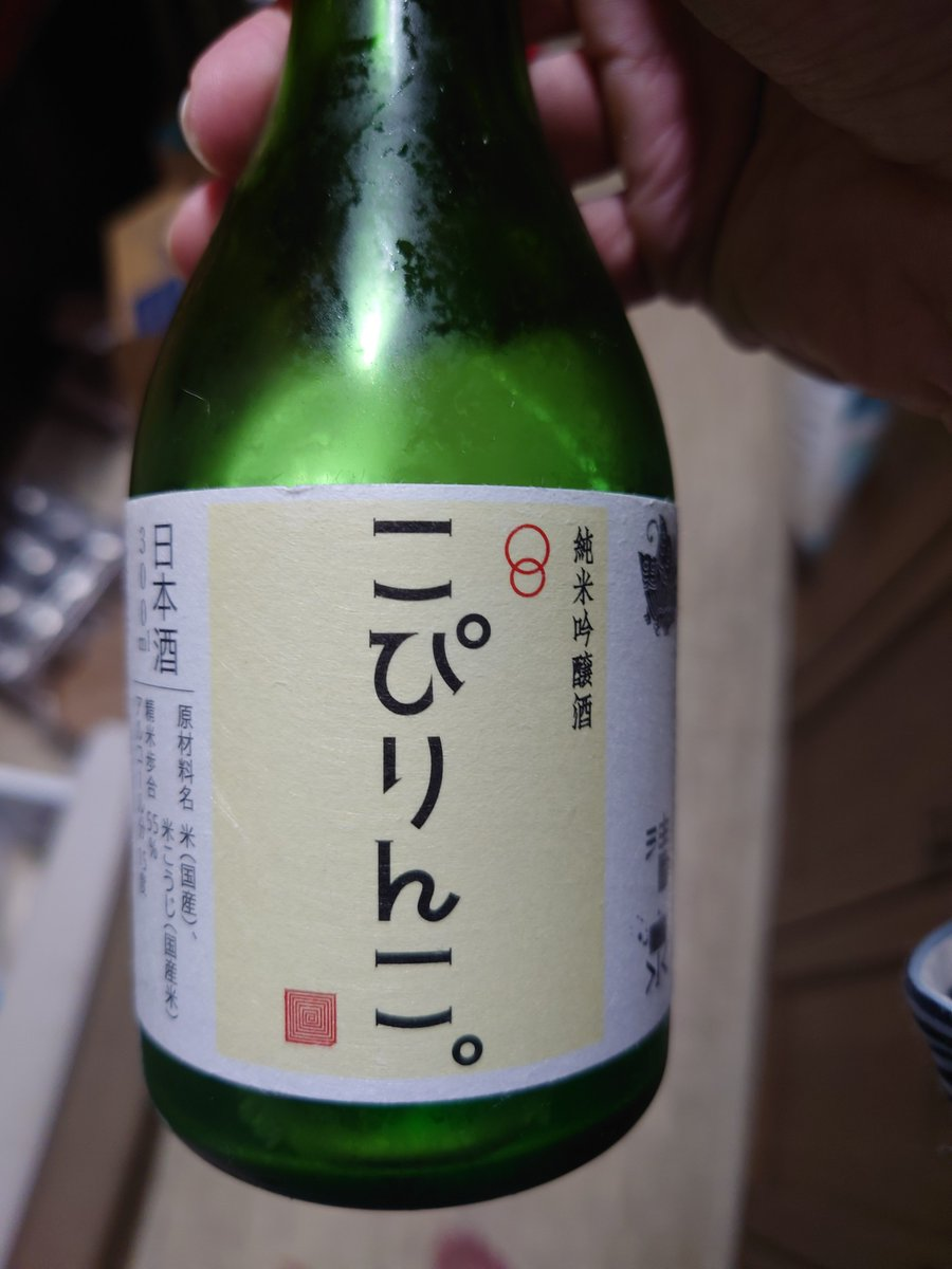 test ツイッターメディア - 久々に久須美酒造の こぴりんこ 買って飲んでたんだけど、やっぱりこれ美味しい。小泉武夫さんの本好きでよく読んでて、この言葉がよく出てくるからその補正もあるかもしれんけど。でも美味い。 https://t.co/BRU2J9hRO7