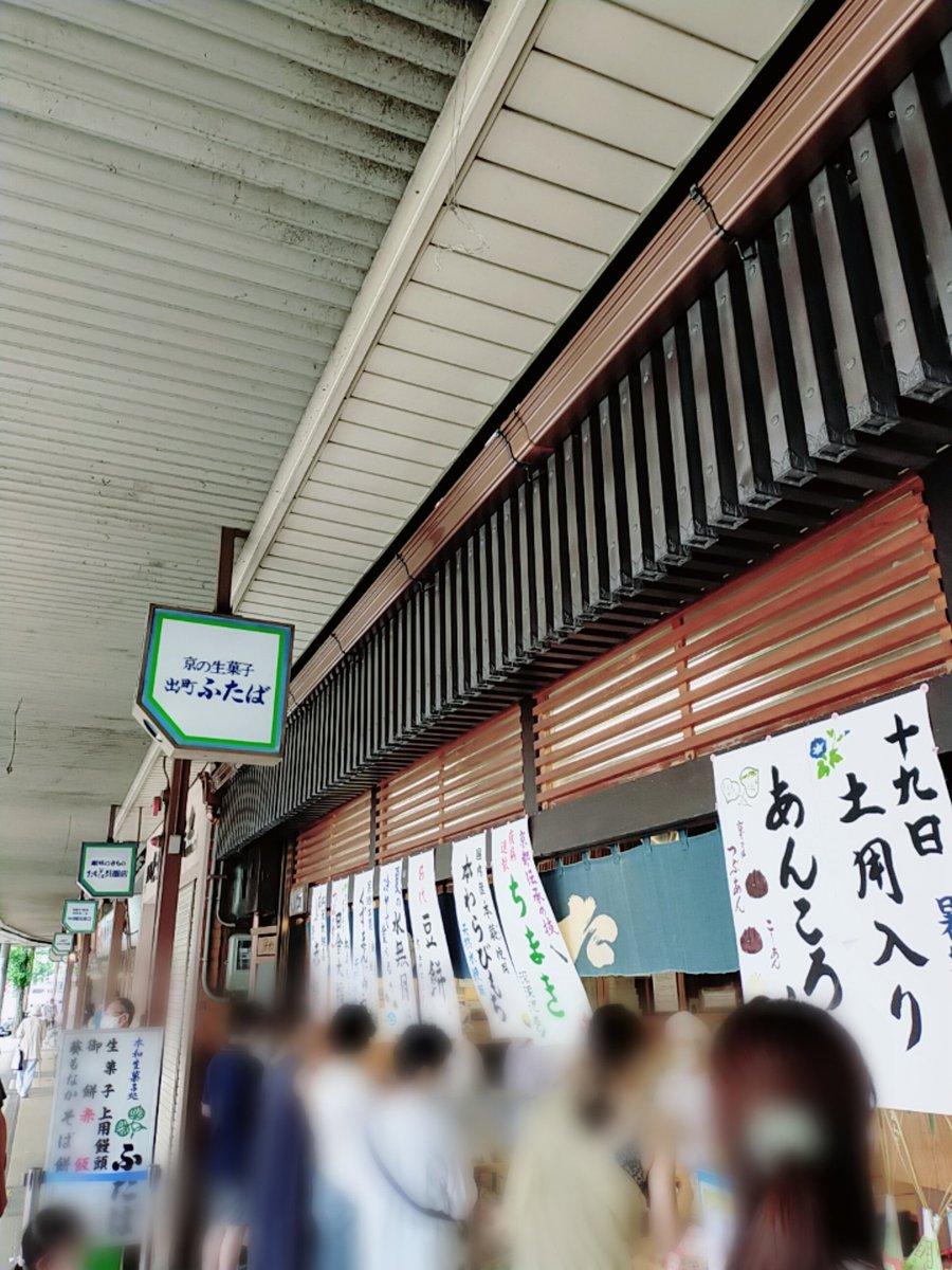 test ツイッターメディア - 京都、出町ふたばの豆餅。甘くなくて、美味しかった〜。#京都 #出町ふたば #豆餅 https://t.co/DlatuFjM7f