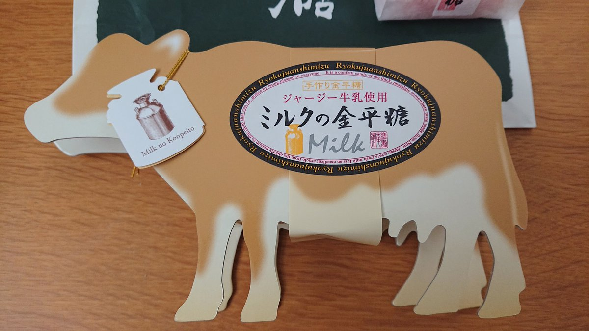 test ツイッターメディア - 自分へのお土産は緑寿庵清水の金平糖。 大阪では売ってないので、これを買うのが楽しみでした。 ミルクの金平糖と桃の金平糖買ったw まだもったいなくて食べてないw ミルクは60gで1,700円(税抜)なり。 超貴重です。 https://t.co/712ylZbV3D