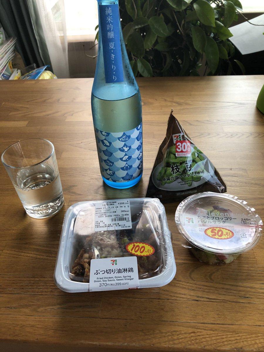 test ツイッターメディア - 今日も真夏日シゴオワ😓 競馬の負けを癒すには酒って事で、先日購入した福井のお酒🍶白龍の夏・き・り・りをコンビニの見切品で😋 ラベルは可愛いく女子受けしそうだが、しっかり辛口でおっさん満足。 #日本酒 #晩酌 #白龍 #家飲み #競馬 https://t.co/CBlHLaT48M