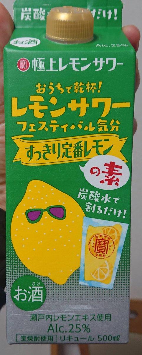 test ツイッターメディア - @yata26suzuki 一番はビールです🍺💕 最近はレモンサワーに凝ってるので、寳の写真のか鬼ころしの檸檬酒! 日本酒は、まんさくの花(秋田)🍶 ビールは、COEDOビール🍺 スパークリングワインは、スペインのCAVA🥂 が好きです❤️ ワインは安いチリばかり…🍷 焼酎は嗜みませんです💦 https://t.co/tH2i0a5AwZ
