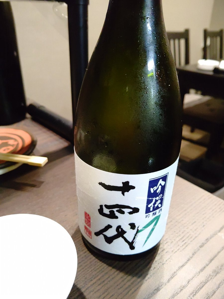 test ツイッターメディア - 日本酒続き。十四代 吟撰、くどき上手Jr.の稲と水と俺、新政No.6 R-type。いずれもスゴイお酒達ばかりで美味しかった!!✨ https://t.co/iOeimfGLia