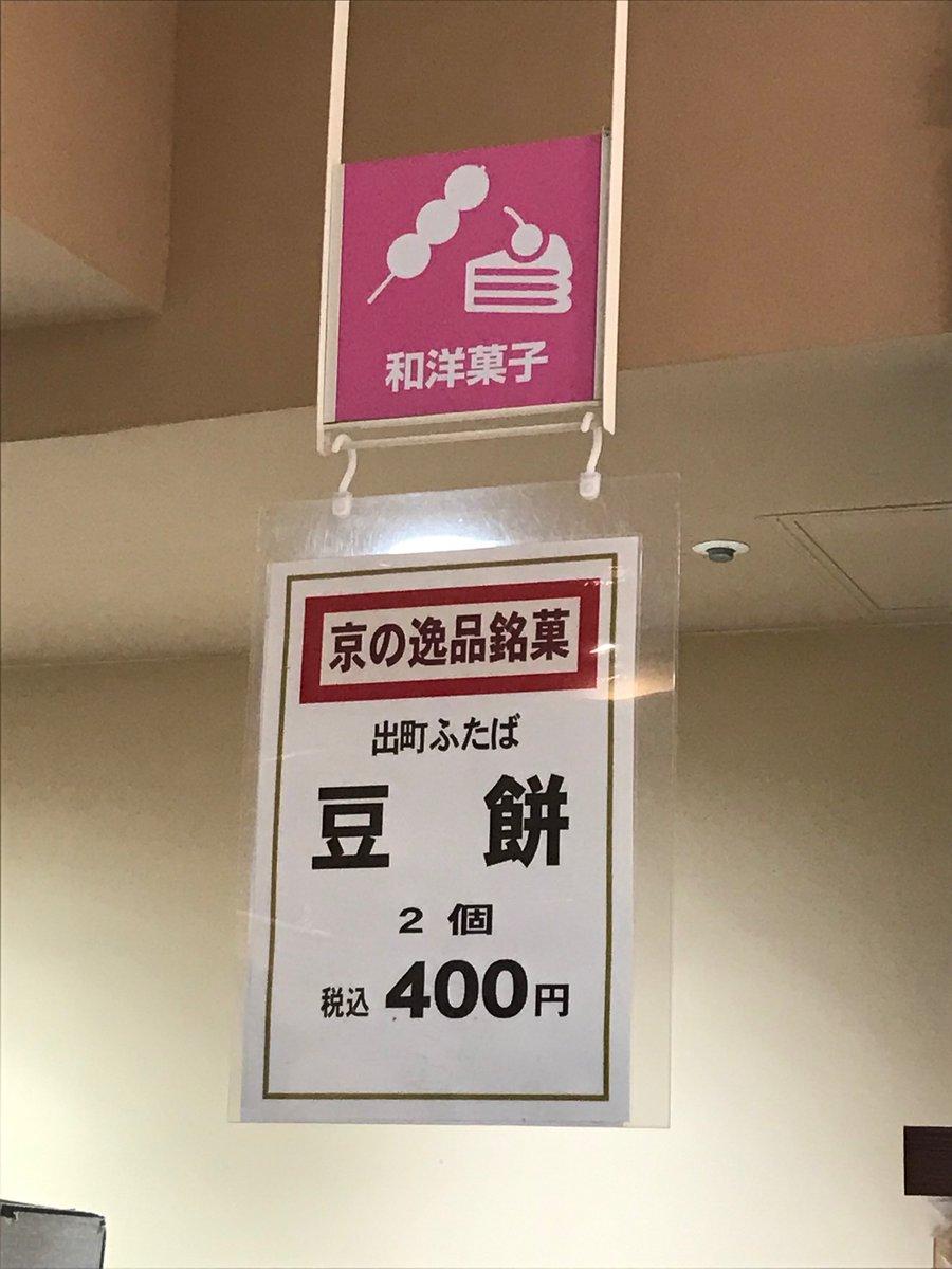 test ツイッターメディア - 出町ふたばの名代豆餅 本店に行くのが無理な場合、四条河原町 京都タカシマヤの地下でも買えるのです。今日の朝ごはんは豆餅🥢 https://t.co/SOTyL8d0Li