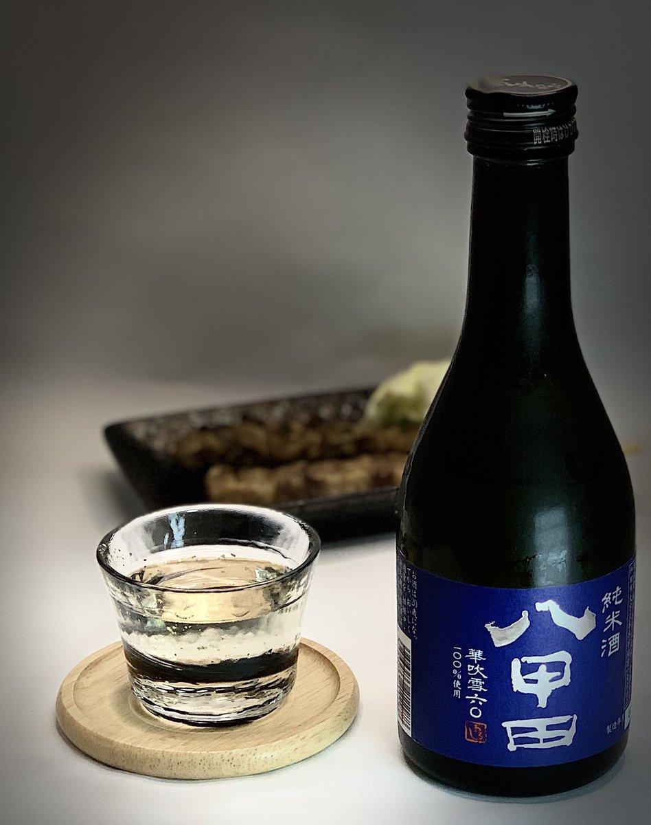 test ツイッターメディア - 皆様☀️おはようございます☺️ 今日は仕事帰りにジャグラーを打てる、むすかです🧢  日本酒の写真をネタがない時にツイートしようと思います🍶  朝から呑んでるわけではないのです☺️  〔日本酒 第一献〕 青森県  純米酒 八甲田 https://t.co/1mXZ2shTSx