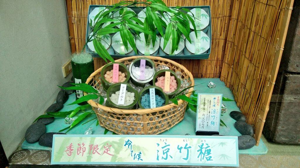 test ツイッターメディア - 緑寿庵清水さんの季節限定涼竹糖です✨🌟🍉 京都の金平糖屋さんといえばここ😆♡ 美味しいのでお土産にぜひ!  栄盛湯さん行きました。 レトロな松の木と鯉が古い京都の懐かしさを感じさせます。  サウナ私一人😁めちゃ落ち着いて無になれた。 洗い場の鏡が美術館みたいに沢山綺麗~✨#金平糖 #銭湯 https://t.co/yTz6DP2P0k