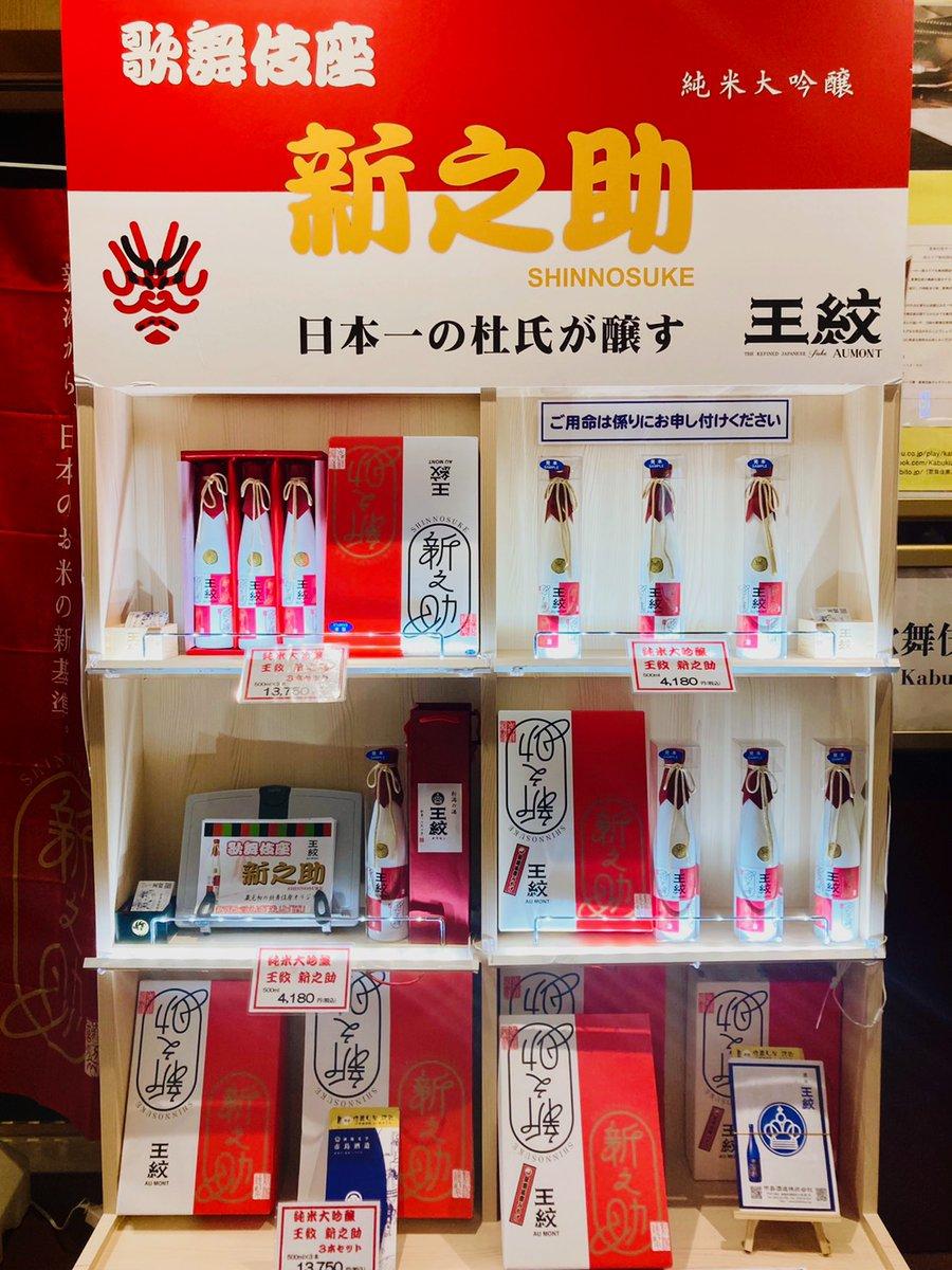 test ツイッターメディア - \販売会情報!/ 東京は東銀座の歌舞伎座 地下二階の木挽町広場内「やぐら」にて王紋 純米大吟醸 新之助を販売中! 期間限定で市島酒造の日本酒大好き女子が王紋 純米大吟醸 新之助について説明します! この機会に是非、お立ち寄りください!  #市島酒造 #王紋 #歌舞伎座 #やぐら https://t.co/CvtDYBulb7