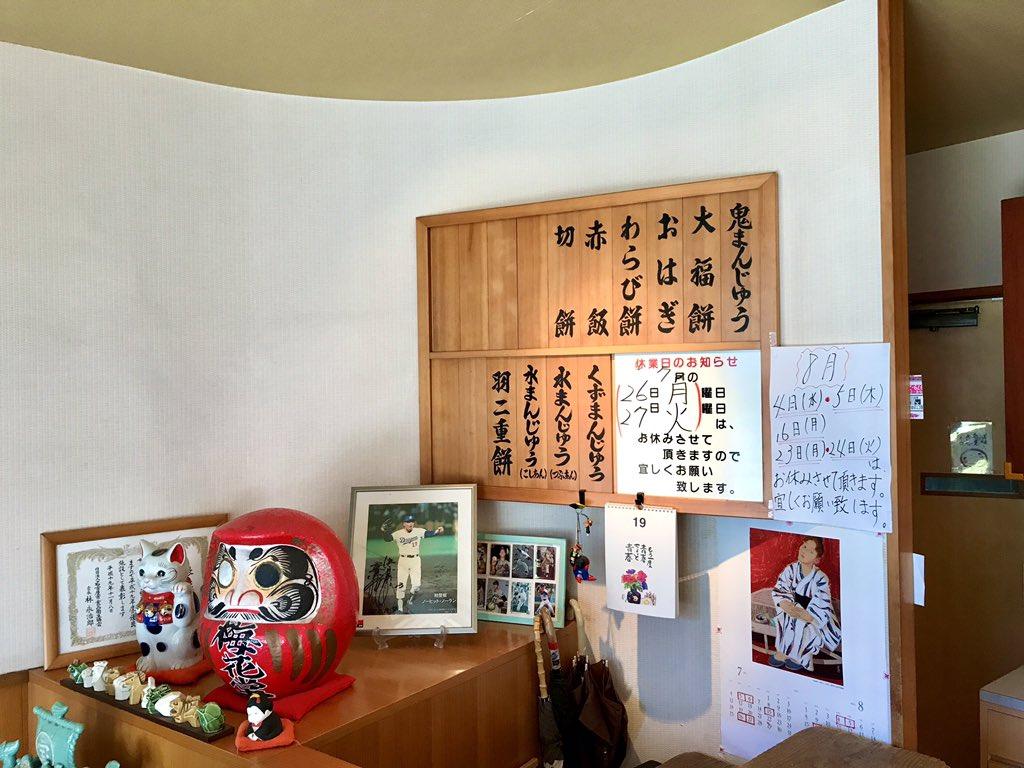 test ツイッターメディア - 火鳥先生の奥様ご用達の、名古屋で一番有名な「梅花堂の鬼まんじゅう」!🍡 伊勢名物の赤福と同様に日もちしないので今日買いに行ってきましたー 近藤真市のノーヒットノーランパネルが目印⚾️ https://t.co/kbA8WvZBLz