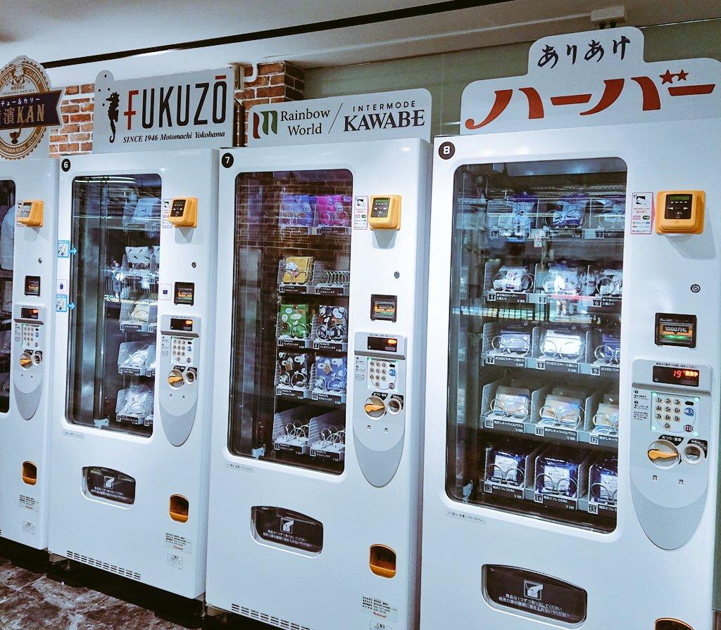 test ツイッターメディア - 京急品川駅のホームにこんなスペースが出来てましたよ…!馬車道十番館など、横浜の人気のお店屋さんが自動販売機になってました♪♪ 乗り換えの合間などによかったら覗いてみてくださいね!  嬉しさにテンションが上がってしまったハマっコの私なのでした(*^^*) https://t.co/U0REnxi5r4