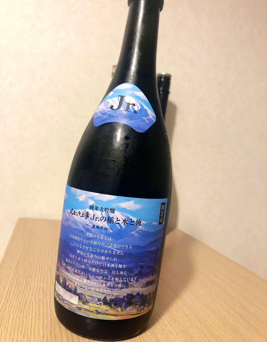 test ツイッターメディア - 【くどき上手Jr.の稲と水と俺 〜霊峰月山〜】  山形県鶴岡市にある亀の井酒造さんが醸したお酒。ラベルが尊い🙏 飲み口は甘めだけどフレッシュ。吟醸香はくどき上手特有のライチ風味だけど、ほんの少しの苦味とアルコール感。後味は酸がスッキリさせるタイプ。このバランスの良さがたまらなく美味い🍶 https://t.co/vKK2dCoZvA