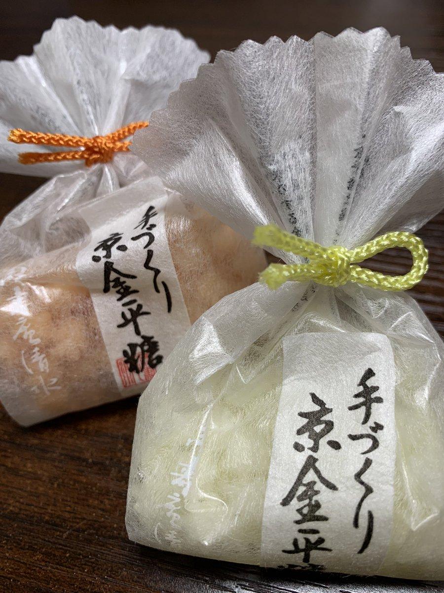 test ツイッターメディア - 大大大大好きな緑寿庵清水の金平糖が三越の菓子司に出店されてた!! 夏季限定のみかんと、生姜を買いました。 金平糖の概念をひっくり返されるのよね、ここの。(ブランデー金平糖が1番好き) ついでに大好物の阿闍梨餅もゲット😆 しばらく幸せだわー。 https://t.co/MkKb0kuPOV