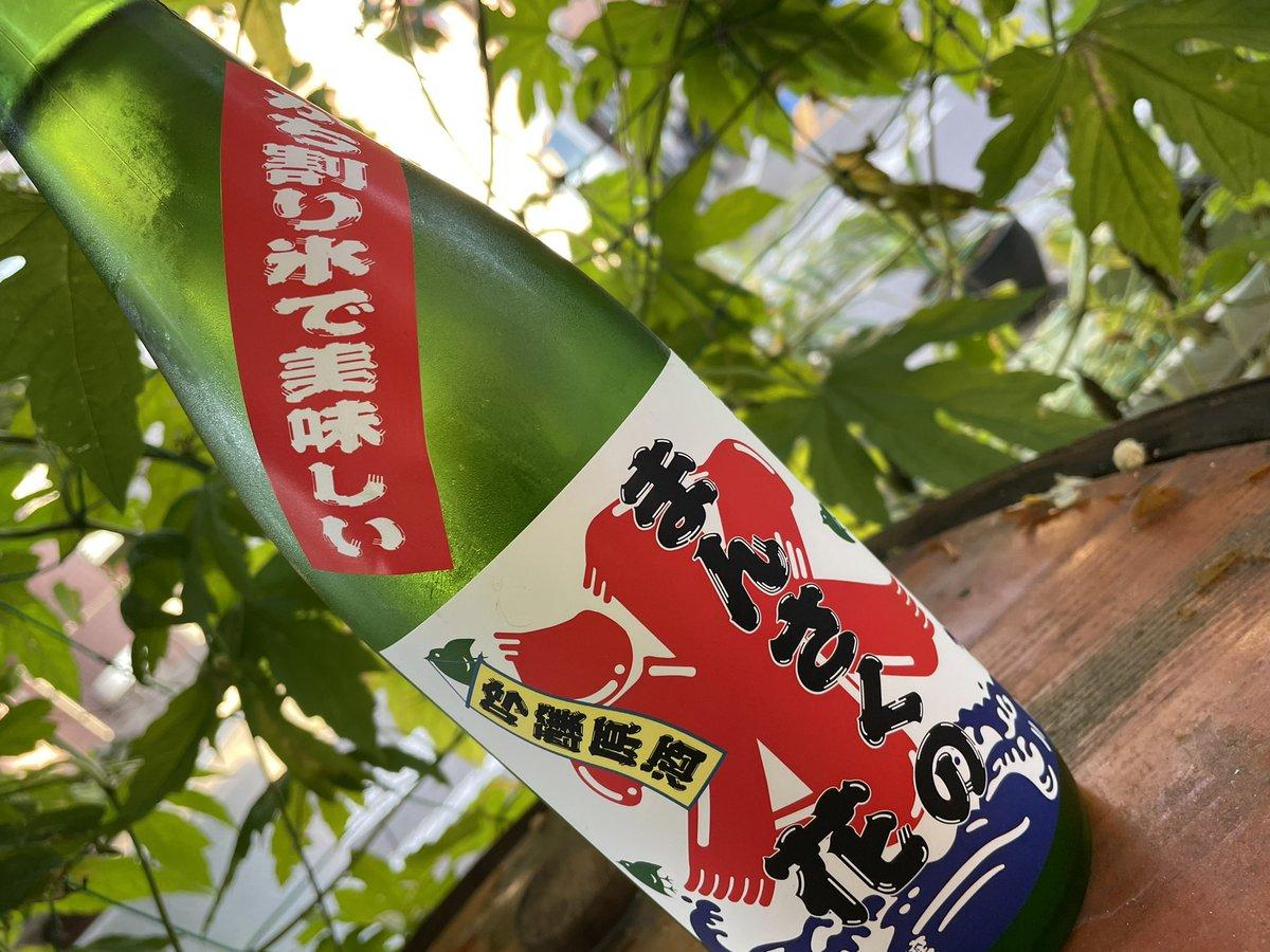 test ツイッターメディア - 今日紹介するのは、日の丸醸造(@mansakusake )さんの「まんさくの花 かち割りまんさく」です!  「ロックで楽しむ夏の日本酒」をテーマに醸造された限定吟醸酒🍶 アルコール度19%の原酒なので、氷を少しづつ溶かすことによって、次第にまろやかになっていきます😋 暑い時期でないと楽しめないお酒✨ https://t.co/HNcXhbZZdA