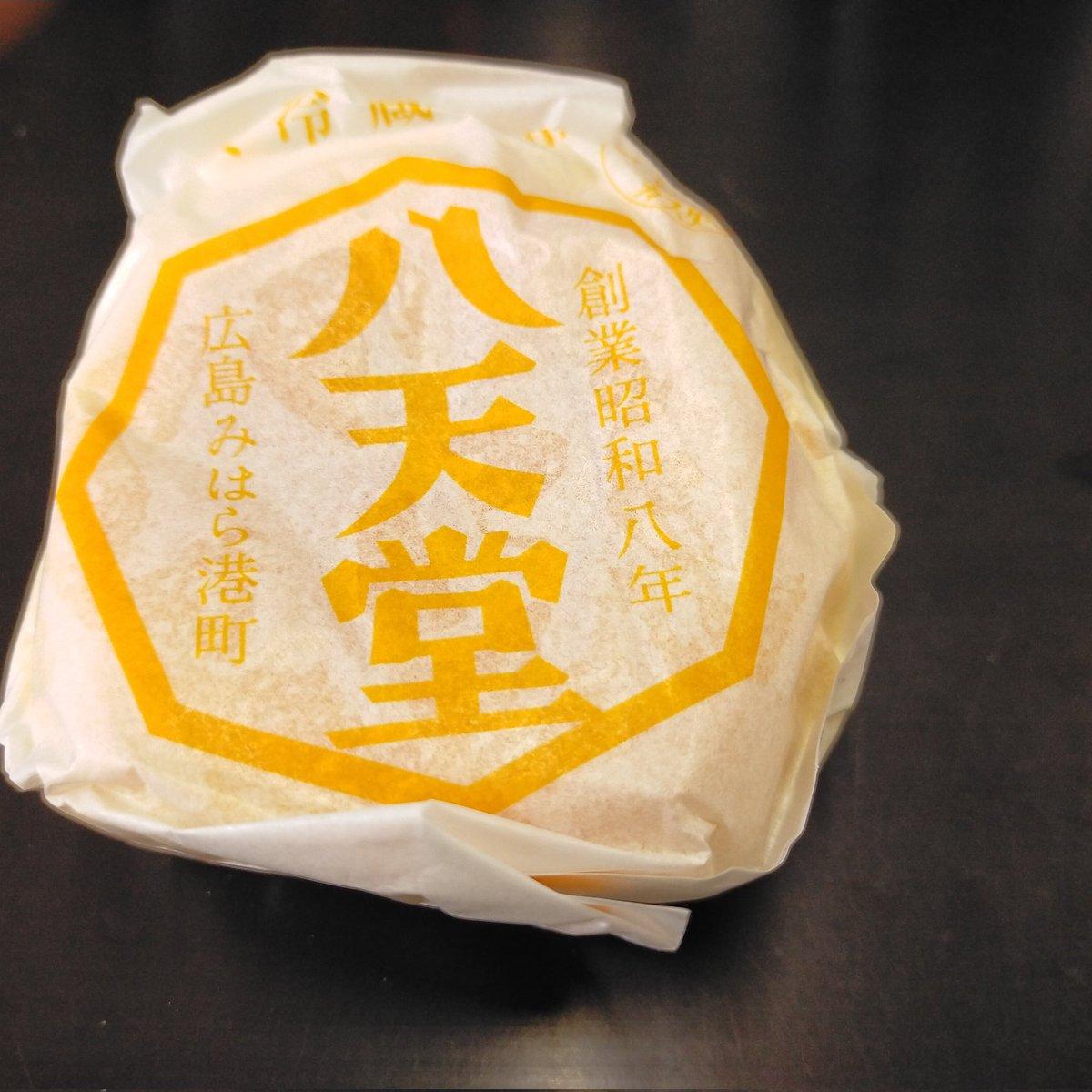 test ツイッターメディア - おやつに頂きました。八天堂のくりーむパンです。クリームまろやかで美味しいですね! https://t.co/cW2A3wuYfw