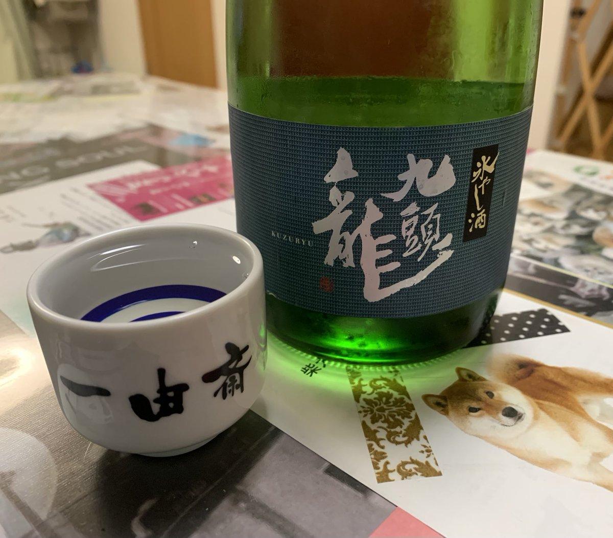 test ツイッターメディア - では始めます。 福井県の黒龍酒造 「九頭龍 氷やし酒」。 氷を入れてロックでも。 でも冷やしてあるから いつも通りそのままで頂きます。 暑い日に飲みたい酒です。 https://t.co/YeWFMObxaw