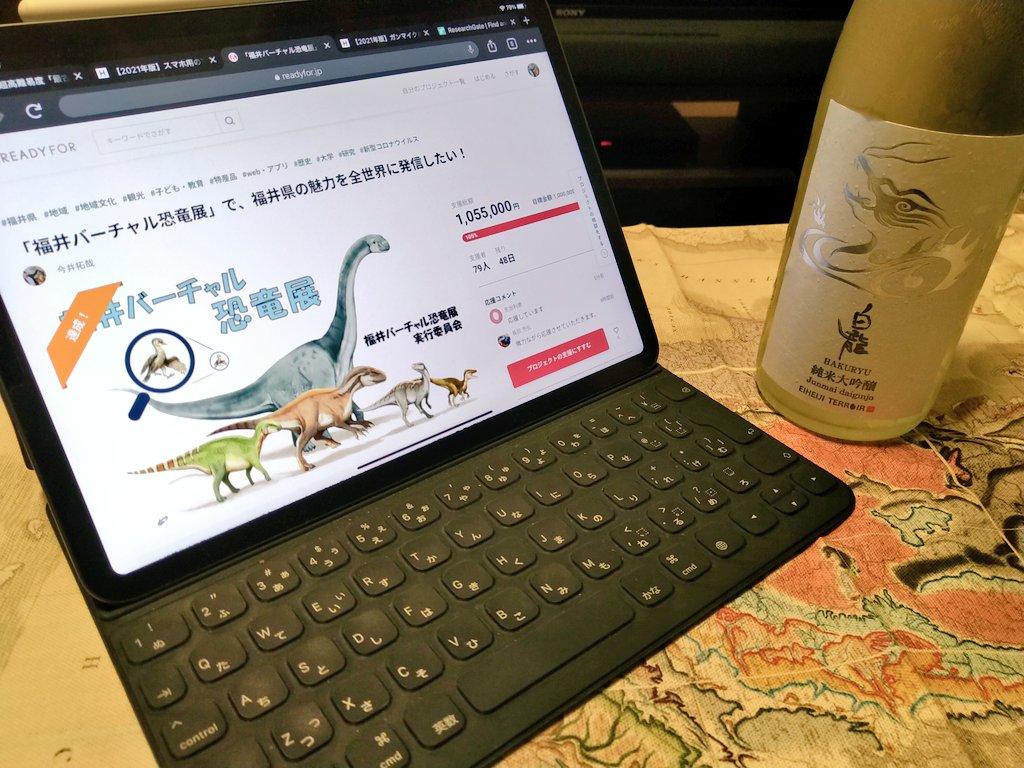 test ツイッターメディア - #福井バーチャル恐竜展 クラウドファンディングの第一目標達成、密やかにお祝い中です.皆様、本当にありがとうございます.  お祝い酒は吉田酒造様 @jizakegura の白龍純米大吟醸…おいしい… 吉田酒造様には、本プロジェクトで大変お世話になっています  #日本酒 #恐竜 https://t.co/4YjQPxNTXj
