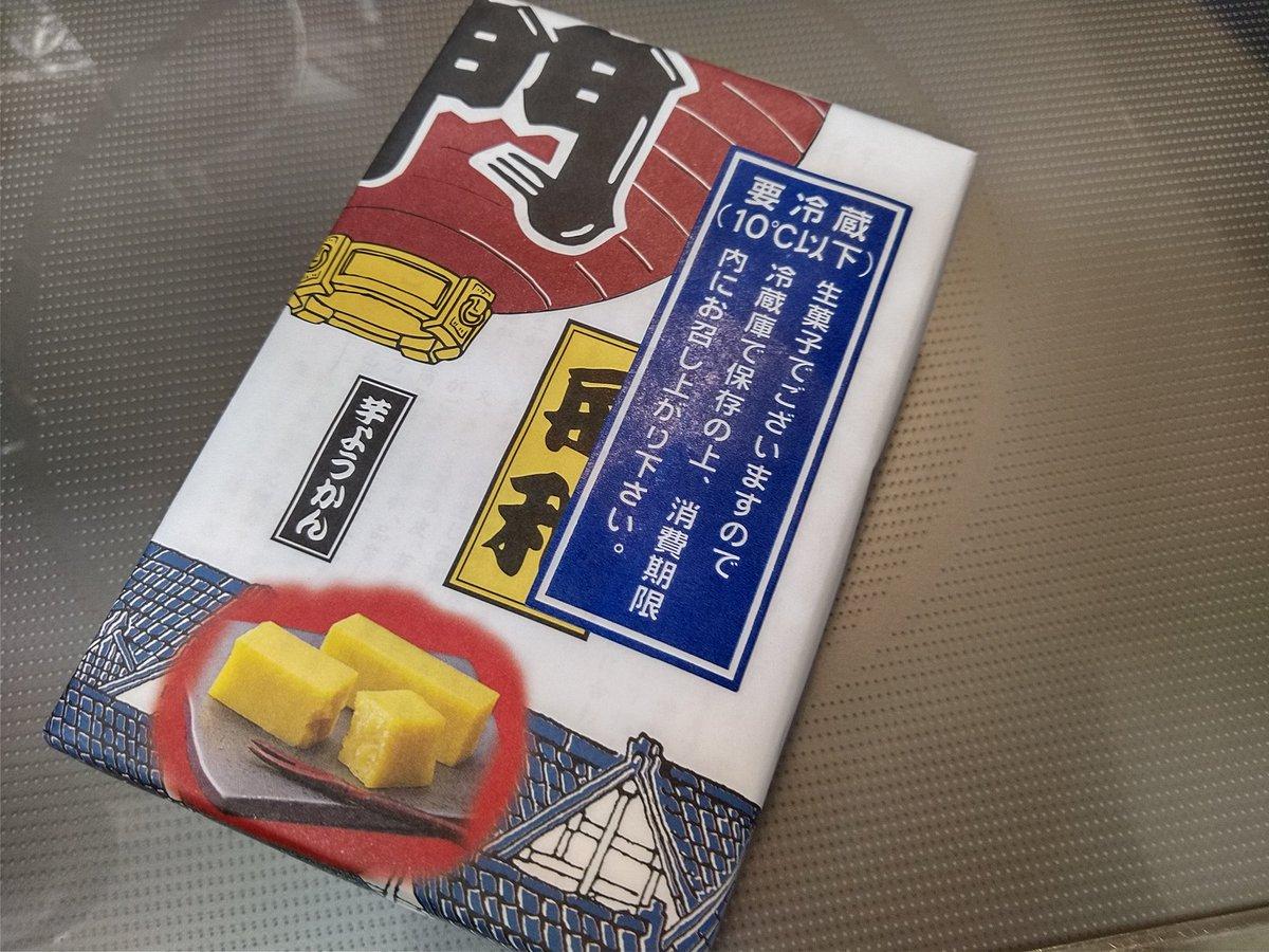 test ツイッターメディア - 舟和の芋ようかん♪ https://t.co/iLs3jL591V