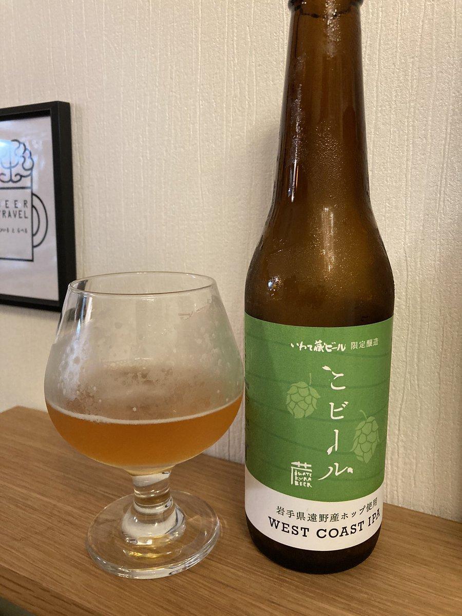 test ツイッターメディア - JR新宿駅構内(2階)では結構いろんなビールに出会えます。 NEWDAYS、成城石井、KINOKUNIYA、MiNiなど。 今回はKINOKUNIYA。どちらも岩手製造、かつラベルが剥けるタイプ( ̄∀ ̄) 未来豊穣ビールは暁ブルワリー、 もう一本は世嬉の一酒造。味はどちらも爽やかでうましです。 #ムキスト #ビールラベル https://t.co/yZLBxEj9tn