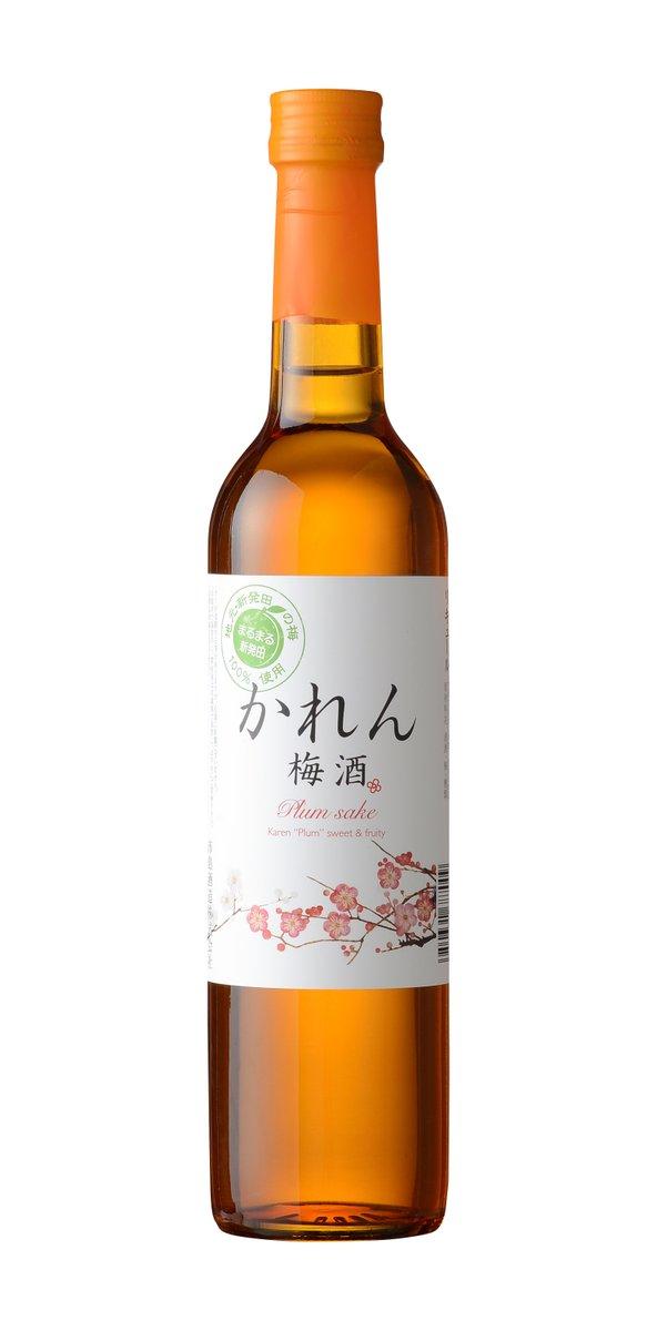 test ツイッターメディア - \公式ブログ更新!/ 市島酒造の大人気商品「かれん 梅酒」! 先日行われた「かれん 梅酒」の梅収穫について語りました。 かれん 梅酒の梅ってこうやって収穫されてたの?…そんな裏話をお伝えします。  https://t.co/AHuCueoHUl https://t.co/xc0PddhvuE