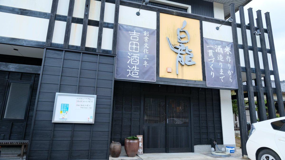 test ツイッターメディア - 只今、福井県におりま~す👍 永平寺にいって座禅体験をしてきたあと、永平寺周辺にある酒蔵、 白龍の吉田酒造、 黒龍の黒龍酒造、 そして越前岬の田辺酒造さんにいってきましたよ~♪ 福井県すっごく米どころなのでしょう、 すごく酒蔵多いです! https://t.co/d6Sj5eLwGu