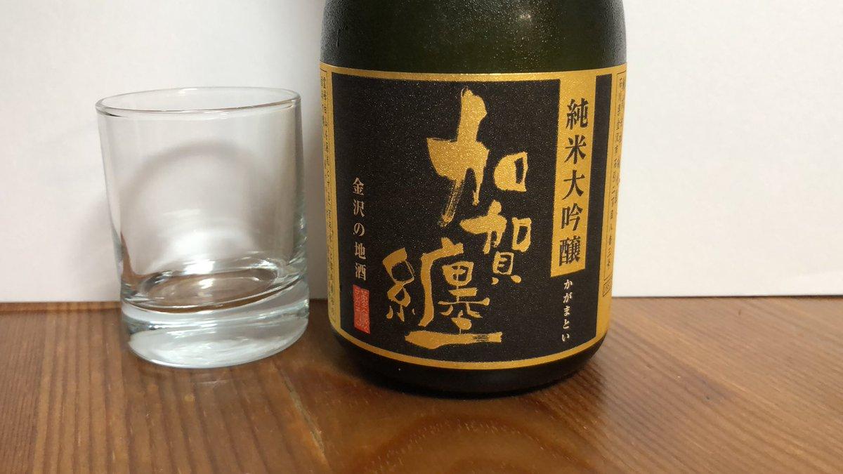 test ツイッターメディア - チョー久々の一杯は 石川県金沢市 福光屋さんの 純米大吟醸「加賀纏」です。 早速いただきます。 https://t.co/B5nsGCnQfz