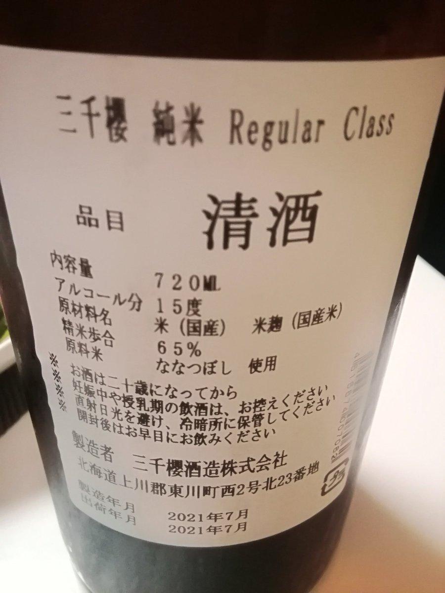test ツイッターメディア - 今日の日本酒、三千櫻 純米 Regular Class。ななつぼしだよ!ななつぼし!!どんな味するんか楽しみ過ぎる。 https://t.co/hKhg6wMu2v