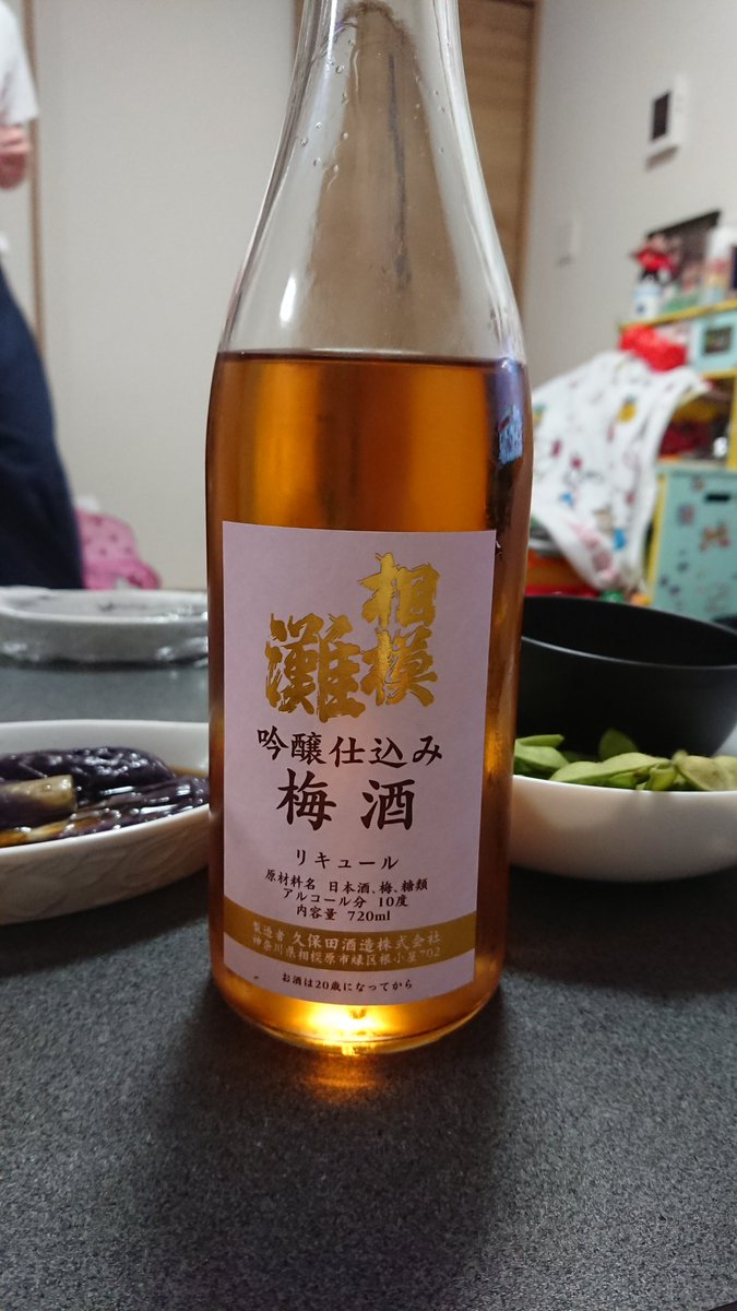 test ツイッターメディア - うっっっっっま!!! これうっま!!! マジでこれいままで飲んだ梅酒で一番うめぇ!!! 仕込みが日本酒の梅酒なんだけどクソうめぇ!!! ・・・これ、死ぬまで飲み続けられたら本望のレベルだわ。 なんで俺これ1本しか買わなかったのかなぁ・・・  #日本酒 #梅酒 #相模灘 #久保田酒造 https://t.co/uqHNBB3txf
