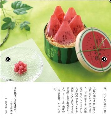 test ツイッターメディア - 私たちの(勝手に認定)緑寿庵清水さんがおいしそうな金平糖出してる😭😭😭😭スイカ味なんて毎年出てるの?!またみんなで行きたいなぁ。。。。限定品買いたいなぁ。。。そもそもURLがhttps://t.co/GcchSMy8Cw ってかわいすぎじゃない?! https://t.co/0wBJ78ilct