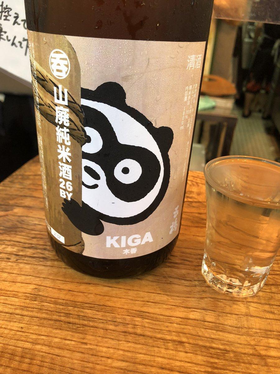 test ツイッターメディア - 一杯目  五橋  山廃純米酒 KIGA (木香)  木桶の香りを纏った美味しいお仔  #魚草 #アメ横 https://t.co/9PUNwZKo1u