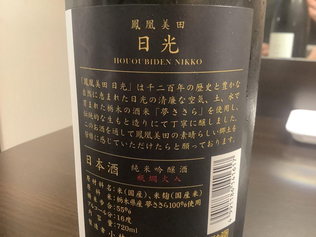 test ツイッターメディア - 今日はコレを開けます。 栃木の地酒 鳳凰美田 - NIKKO  - 日光  小林酒造 まぁ藏は小山なんだけどね https://t.co/W8oLirEX7n