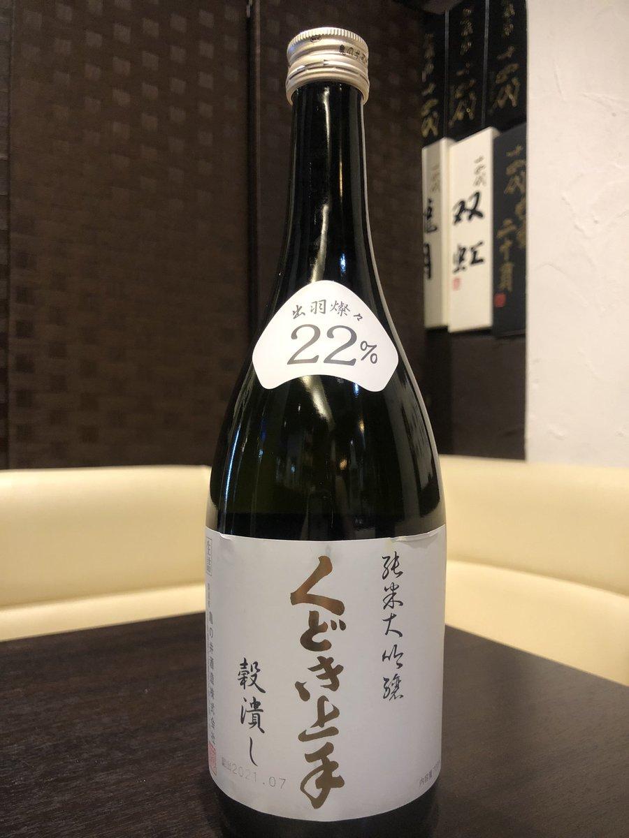 test ツイッターメディア - 「くどき上手」  山形県亀の井酒造の日本酒。  出羽燦々使用、精米22%。 #日本酒 #くどき上手 https://t.co/0sF0UqdE7y
