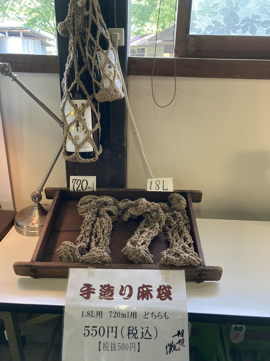 test ツイッターメディア - 今日も神奈川の酒蔵デート。 久保田酒造にいきまきたよ。 元々は養蚕農家のかたわら酒造りをしていたという蔵元の古民家母屋がそれはそれは見事。コロナ明けにはこの空間を使ったイベントの構想もあるそう、期待大です。 10年熟成モノと食用に精米した山田錦、麻の手編みの酒袋が素敵で購入しました。 https://t.co/9IH5daD9TK
