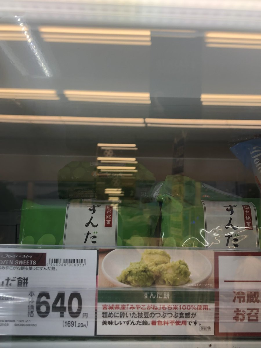 test ツイッターメディア - いつも行かない方のスーパーにかさの家の梅ヶ枝餅が冷凍常備されていることを知ったぼくは。ていうか色々ある。は?何ここしゅごい。 コロナ禍以降の流通かな……またこよ…… https://t.co/Lsno2NpKes
