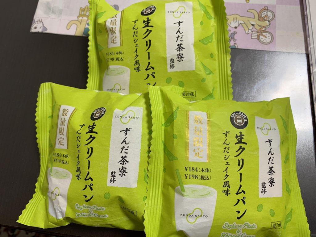 test ツイッターメディア - 長町駅のNewDaysで買えたーっ! #菓匠三全 #ずんだ茶寮 https://t.co/ia6TTnt3ZB