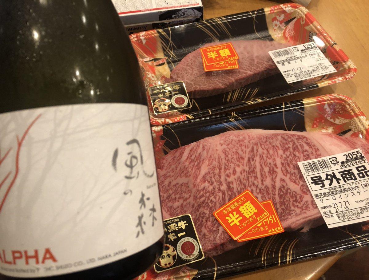 test ツイッターメディア - 今日のオオゼキ日本酒フェアやってたから風の森アルファtype-1買ったお(╹◡╹)  かなり久しぶりに日本酒買ったわい  「夏の夜空」っていう知らないやつもあったので今度買ってみようかな🤔 https://t.co/0ArzLvoJCa
