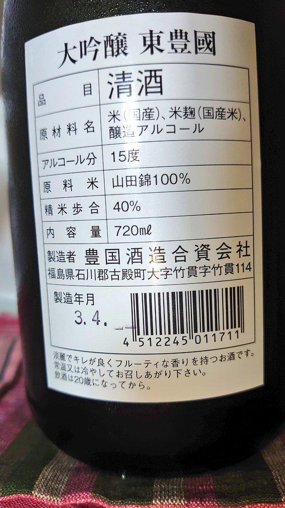 test ツイッターメディア - エイミーさんのラジオ「エンジョイのレシピ!」 7月4週目のピックアップ日本酒 古殿町 豊国酒造 東豊国 大吟醸  華やかな🍑のような香り 口に含むとすっきりとした甘み ふんわりとした旨味 後口は心地良い余韻✨  あては福島の🍑と真鯛のサラダ😋  エンジョイのレシピ!は👇 https://t.co/FwvSyHAKFD https://t.co/6SEpLLbT74