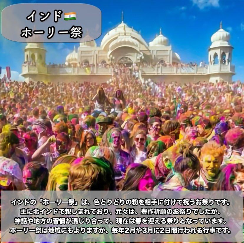 test ツイッターメディア - ホーリー祭 インド🇮🇳 ・ ・ インドの「ホーリー祭」は、色とりどりの粉を相手に付けて祝うお祭りです。 主に北インドで親しまれており、元々は、豊作祈願のお祭りでしたが、神話や地方の習慣が混じり合って、現在は春を迎える祭りとなっています。  続きはこちら👇  https://t.co/ZJwzL4hUgf https://t.co/172NKSAGLM