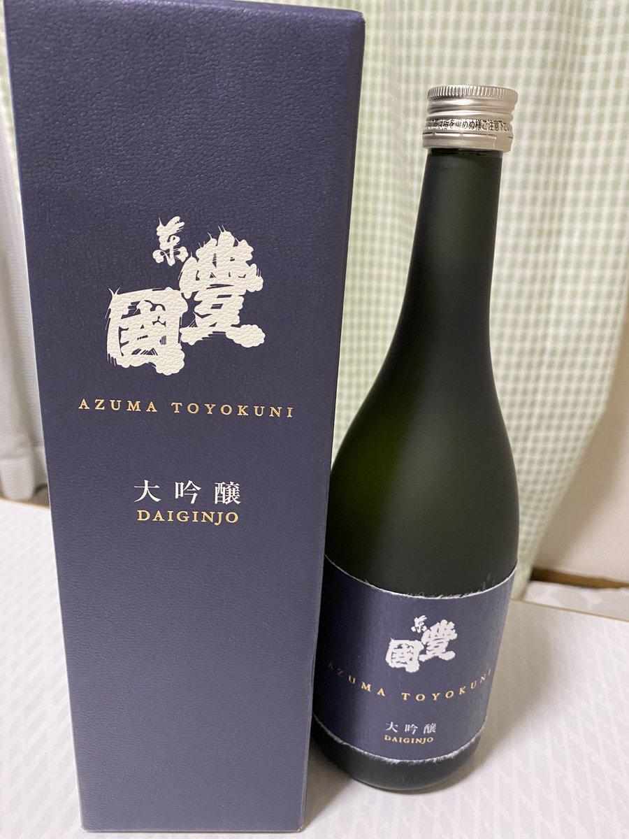 test ツイッターメディア - 豊国酒造 大吟醸 東豊国 一番好きな酒蔵です。まだ飲んだこと無かったので開けるの楽しみ(*´ω`*) https://t.co/kCZLm2VRlI