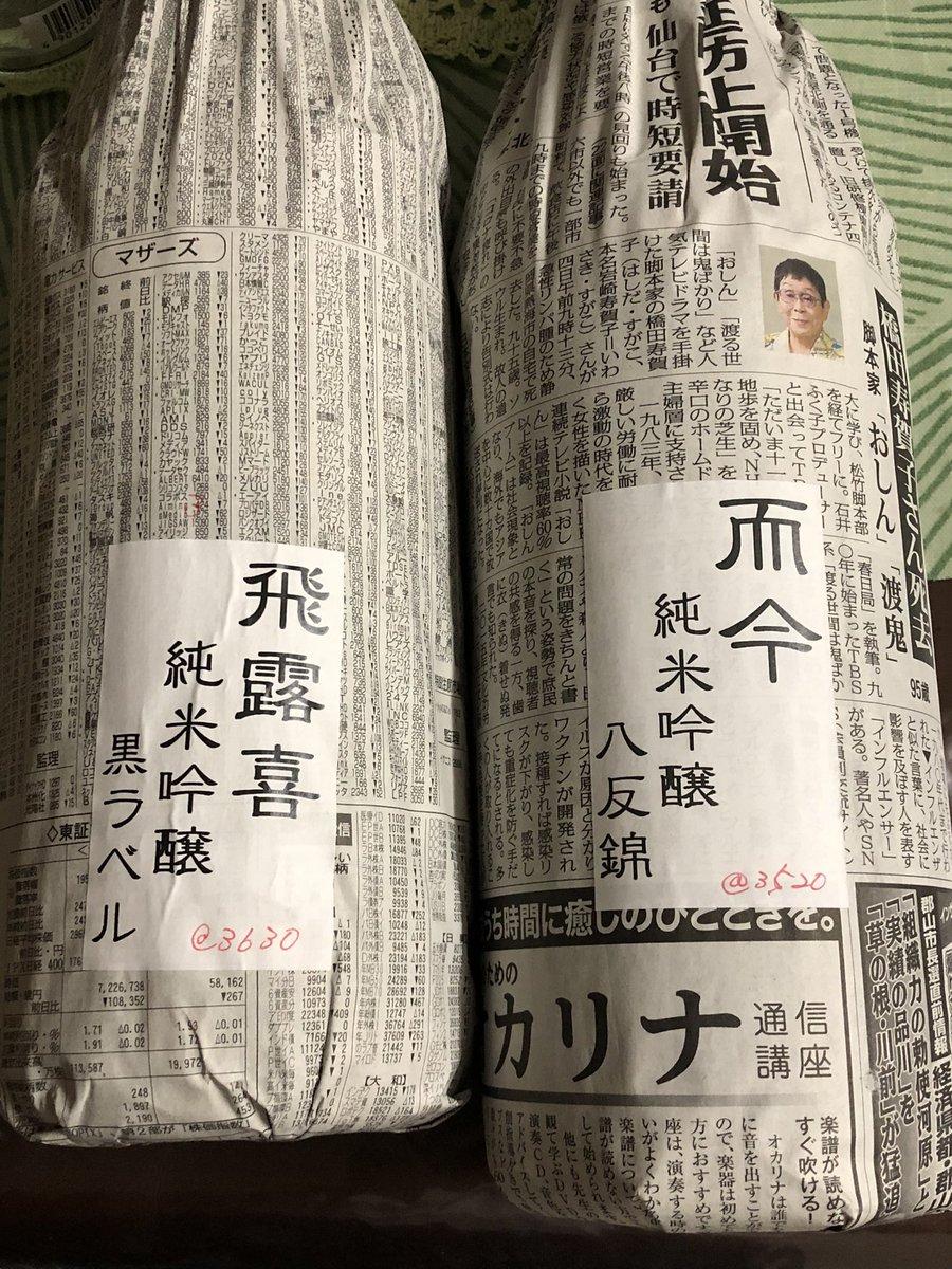test ツイッターメディア - @koncon7coco 冱狐さん 今晩わ! 真夏の夜は冷えたビール🍺もウヰスキー、日本酒🍶が良いですねぇ。 酒は強い方なんですねぇ🙇♀️ 私は強くないですが、宴会だとひと通り一杯づつ呑んでいますょ! こんな日本酒も呑んで欲しいですが中々入手困難ですねぇ💧 飛露喜は、一年かかりましたし、而今は1年半ぶりです💧 https://t.co/Sv5zdbd6NR