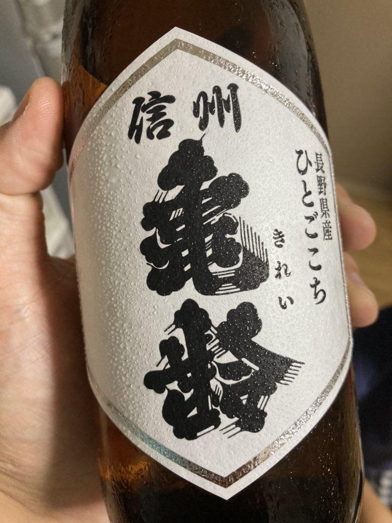 test ツイッターメディア - 信州亀齢、お義母さんのお土産で頂きました。なんでも結構な人気で、入荷次第すぐ無くなってしまうとの事。実際しゅわっと軽やかな飲み口ですーっと入ってきて、後からお米のふくよかな甘さが口に広がる大変美味な日本酒。ありがたやありがたや…。 https://t.co/lD1kaKnQra