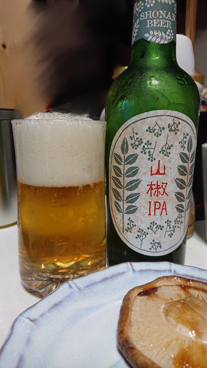 test ツイッターメディア - 熊澤酒造の湘南ビール山椒IPA。 遠いところにピリッとした香り。 後味に山椒が残った。 さっぱりと飲めた。 https://t.co/9jC32r8WIK