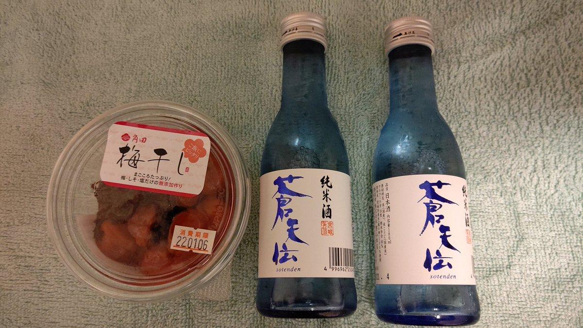 test ツイッターメディア - 梅干を肴に日本酒を呑むのは、あの上杉謙信の呑み方。 上杉謙信の時代の日本酒は濁り酒(どぶろく)で甘目だったので、梅干を肴にするなら、辛口より甘口の日本酒がお勧めですね(これは日本酒度1くらいでした)。 あと上杉謙信って高血圧が原因の脳溢血で(^_^;) お勧めの呑み方ではないかな(^_^;) https://t.co/8eVReqYbbi