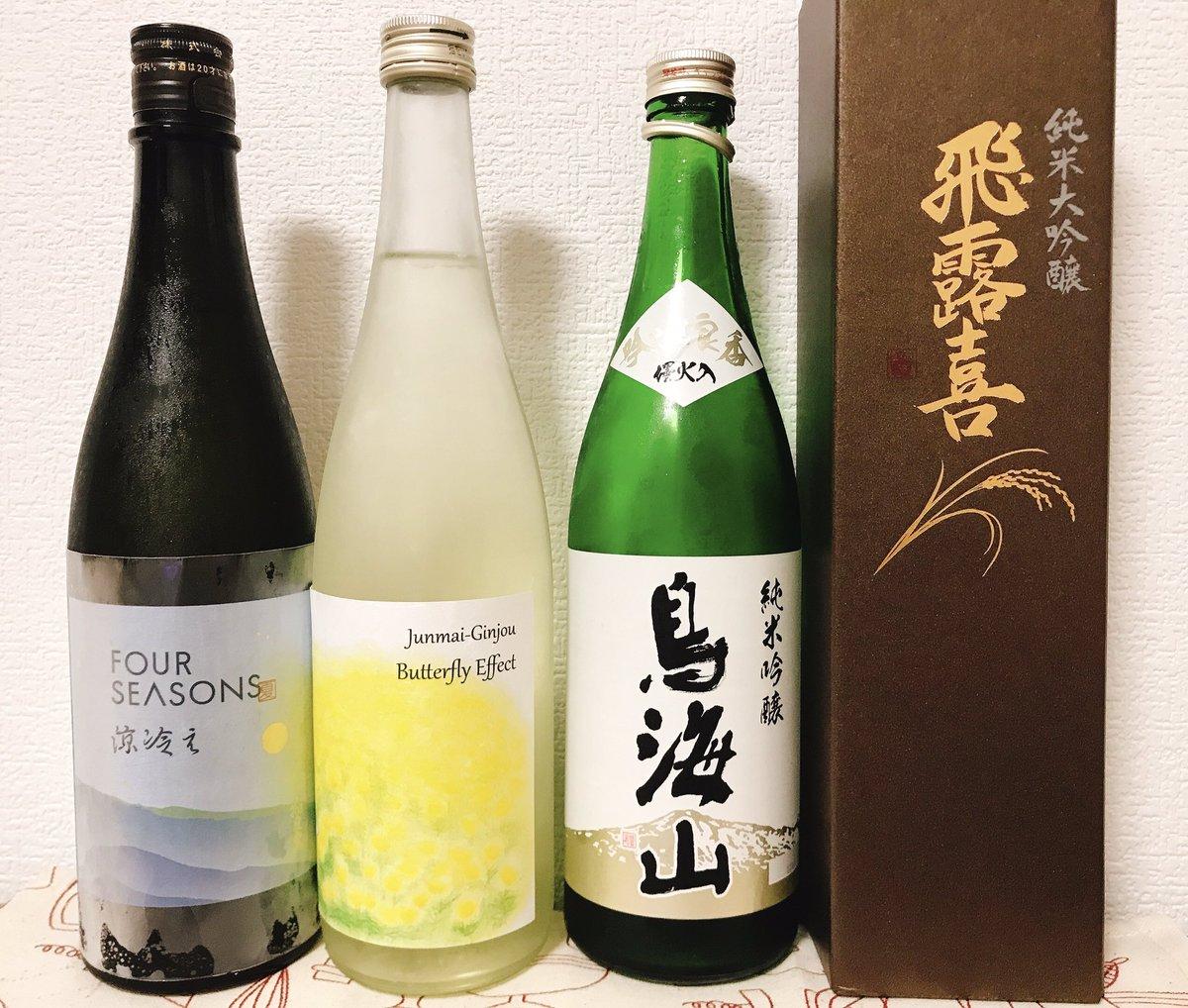 test ツイッターメディア - 最近買った日本酒たち‼️😆 飛露喜の浮き具合よ…🤔  #日本酒 #日本酒好きな人と繋がりたい #天寿 #福小町 #飛良泉 #飛露喜 https://t.co/s2p8FzSyu7