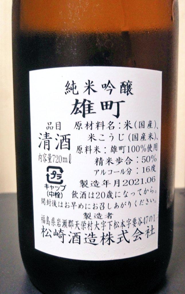 test ツイッターメディア - 廣戸川 純米吟醸 雄町  夢の香が基本の廣戸川、今回は雄町。  米は違えどしっかり廣戸川、 幼なじみや家族みたいに常に寄り添ってくれている優しく柔らかいお酒。  特にぬる燗が良いなあ。  毛布にくるまれた安心感と言うか気付くと横にいて安らぎを与えてくれている安心お酒。  #日本酒 https://t.co/Ad6mh5tUBU