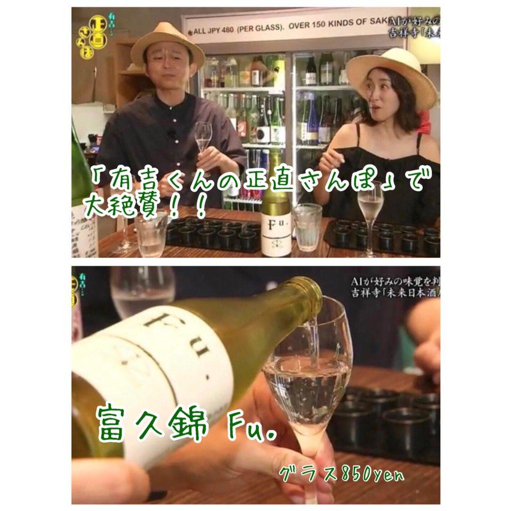 test ツイッターメディア - 兵庫の富久錦の低アルコールの純米酒が品切れしていましたが、入荷しました。 . このジャンルは、昔からあったのですが、近年、注目されています。 . サンロクで有名な飲食店経営者のKさんも絶賛されていました。 . 今夜も高砂酒造のあのお酒あり〼 . コースタープレゼント企画、好評です。 https://t.co/NKOW67tiRO