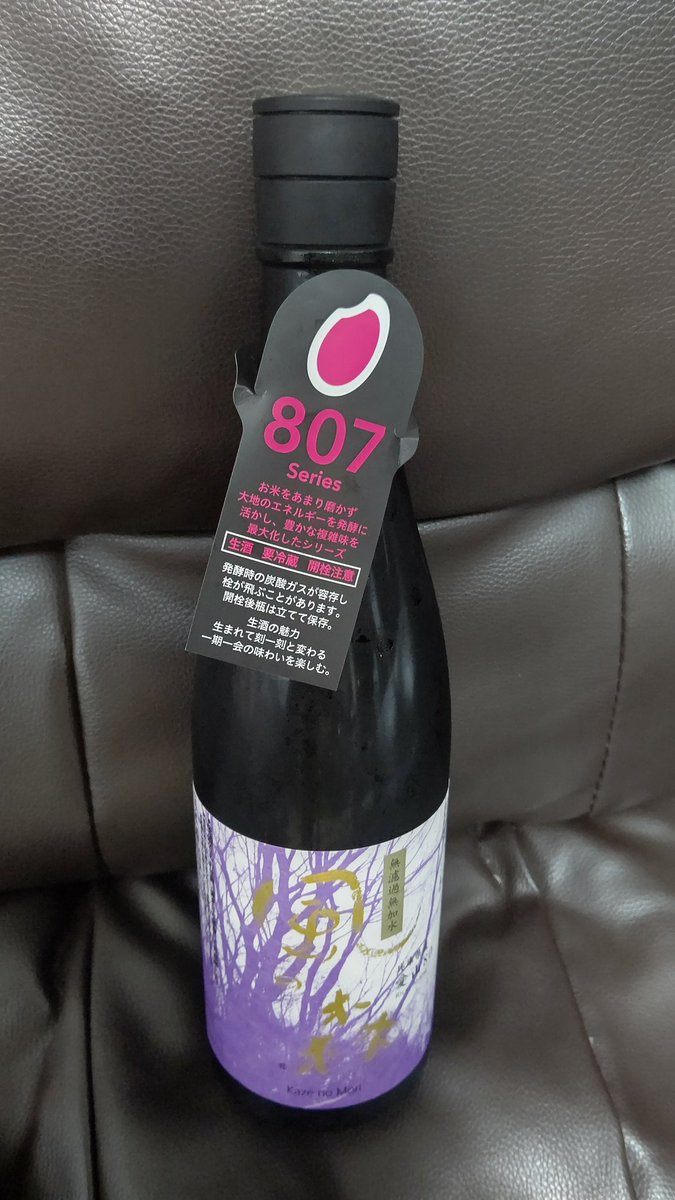 test ツイッターメディア - 風の森 愛山 807 純米奈良酒 無濾過無加水生 ー 油長酒造 奈良  『807』とは… 「80」は精米歩合80%を意味し、「7」は7号酵母を表しています! https://t.co/Iazm7eW0XN