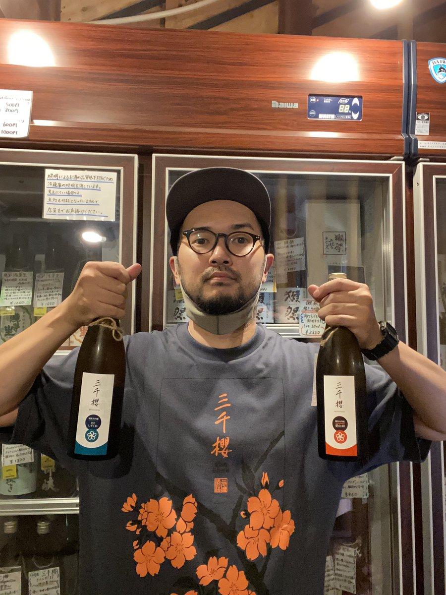 test ツイッターメディア - 三千櫻Tシャツ着て営業してます!! Twitterではウイスキーメインですが、日本酒も取り扱いありますよー! https://t.co/wOdo4Kn50Q