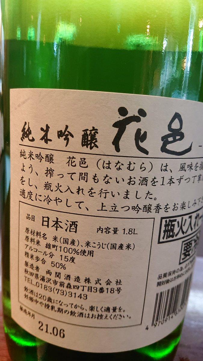test ツイッターメディア - 今日の営業から5時~8時です。明日から4連休の方もいると思います。早めにスタートすれば十分楽しめると思います。  木、金ジャニオタ2回目接種の為ワンオペです。  加茂錦、荷札酒、槽場汲み純米大吟醸入荷しました。五百万石です。  秋田より両関酒造、花邑、純米吟醸、雄町再入荷しました。 https://t.co/aTtSLOT2QA