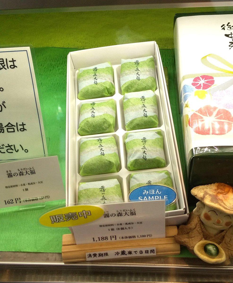 test ツイッターメディア - ~香川県から愛媛県に移動~  松山市の大街道を訪問して、 早速「霧の森大福」を買いました!  桃鉄の松山駅の物件にもある、午前中に売り切れてしまうことも多い大人気極上抹茶スイーツですよ~(っ°ω° c ) https://t.co/v18034v5tk