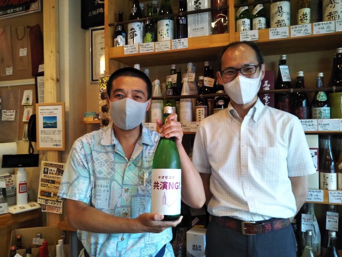 test ツイッターメディア - 昨日、新前橋駅前の高橋与商店さんで龍神酒造の醸造担当の石川清久さんと偶然お会いしました。 龍神酒造さんのお酒造りのお話など聞かせていただき、とっても貴重な時間になりました! ありがとうございました! 共演NGを手に共演していただいた1枚(笑)  #龍神酒造 #群馬の地酒 https://t.co/yMXmKXugZo