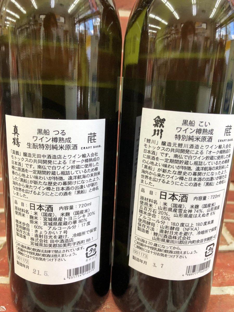 test ツイッターメディア - 宮城県 田中酒造 黒船 つる 山形県 鯉川酒造 黒船 こい 入荷しました。 南仏で白ワイン貯蔵に使用した樽に原酒を一定期間貯蔵しているので樽香の心地よい味わいが特徴  ラベルも綺麗ですね。  ご来店お待ちしております。 https://t.co/sb4ms5zaDh