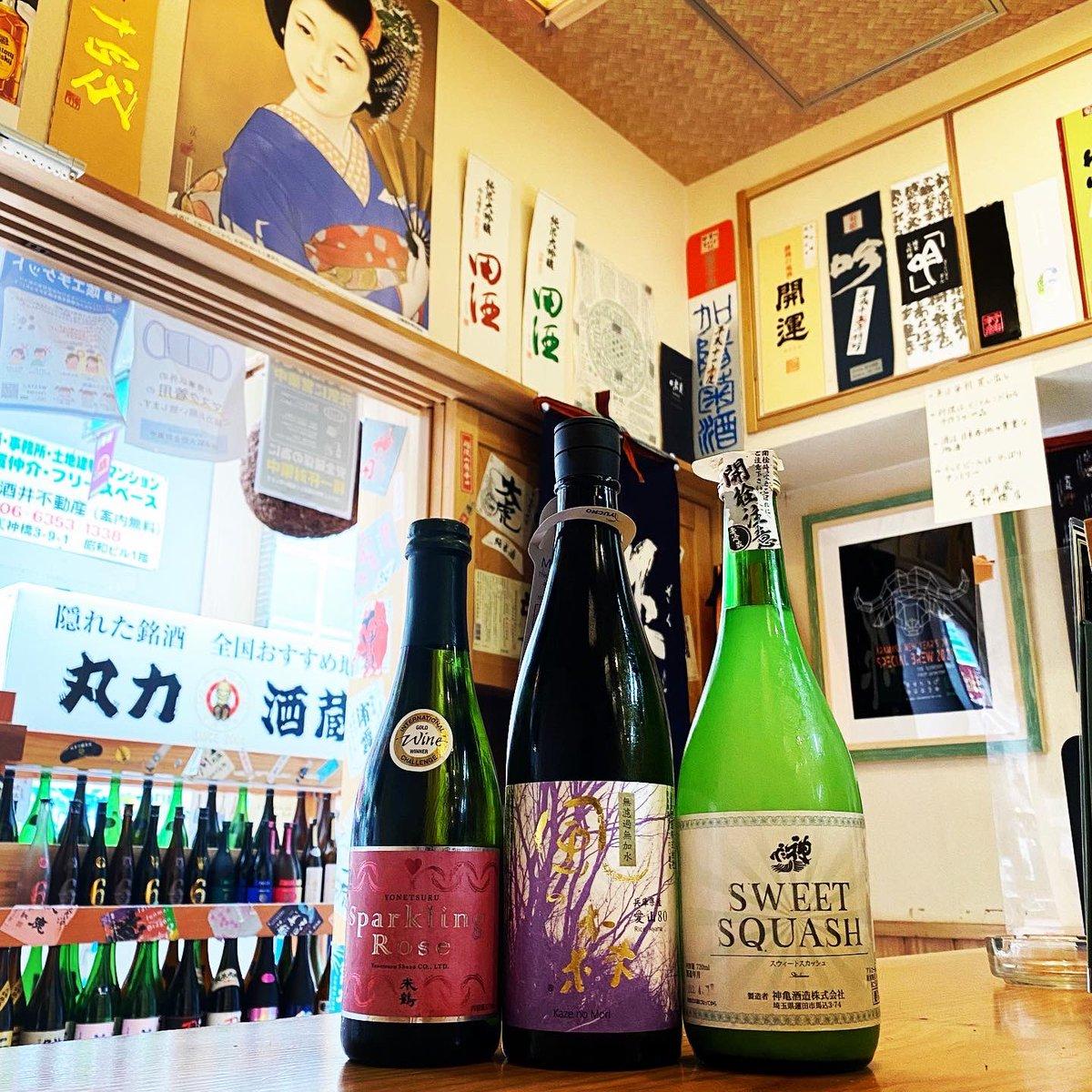 test ツイッターメディア - 🍶米鶴スパークリングロゼ 🍶風の森 愛山 真中採り 🍶神亀 スウィートスカッシュ  入荷致しました! どれも夏にぴったりスカッと系の日本酒になっております!  換気も良い当店で涼みながらお楽しみくださいませ😊  #マルリキ #米鶴 #風の森 #神亀 https://t.co/gIet7AULwy